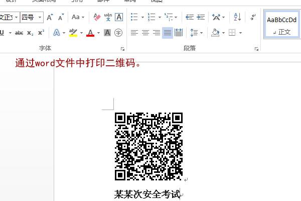 一点考试如何把试卷二维码发给考生