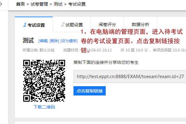 一点考试如何把试卷网址发给考生